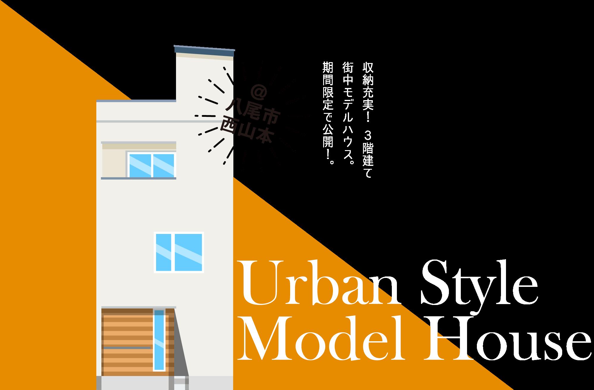 収納充実!3階建て 街中モデルハウス。 期間限定で公開! @八尾市西山本 Urban Style Model House