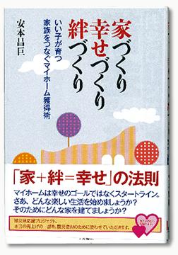家づくり幸せづくり絆づくり 2011/10/20