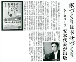 八尾タイムズ「家づくりは幸せづくり」 2011/11/9
