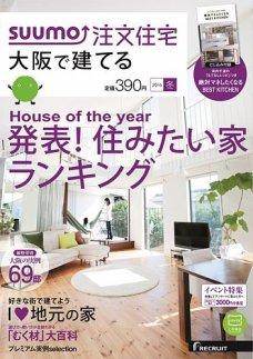 SUUMO注文住宅 大阪で建てる 2016冬