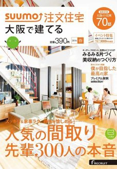 SUUMO注文住宅 大阪で建てる 2016春