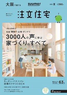 SUUMO注文住宅 大阪で建てる 2016夏
