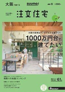 SUUMO注文住宅 大阪で建てる 2016秋