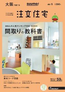 SUUMO注文住宅 大阪で建てる 2017冬