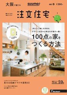SUUMO注文住宅 大阪で建てる 2017春