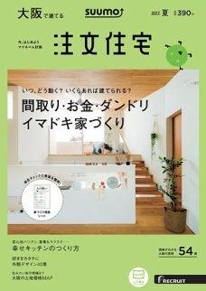 SUUMO注文住宅 大阪で建てる 2017夏