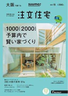 SUUMO注文住宅 大阪で建てる 2017秋