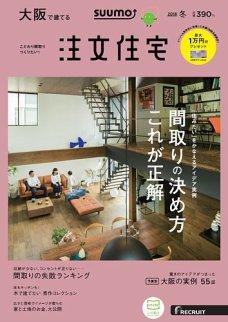 SUUMO注文住宅 大阪で建てる 2018冬
