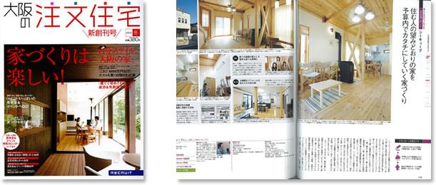 大阪の注文住宅 2009/1/21