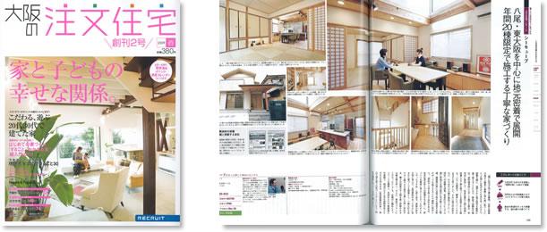 大阪の注文住宅 2009/4/21