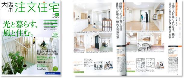 大阪の注文住宅 2009/7/21