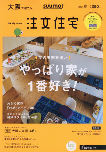 SUUMO注文住宅 大阪で建てる 2018春 掲載
