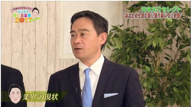 千葉テレビに出演。「元木大介がセレクト!ビジネス隠し玉企業2017」2017/11/04