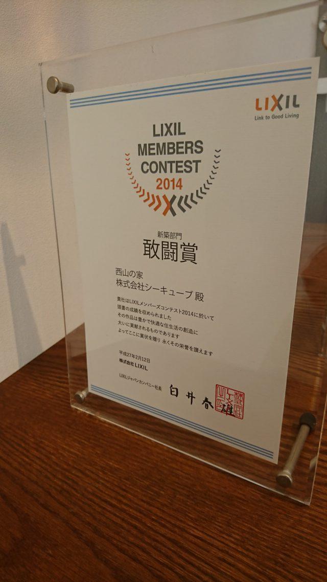 LIXIL MEMBERS CONTEST 2014 敢闘賞 受賞