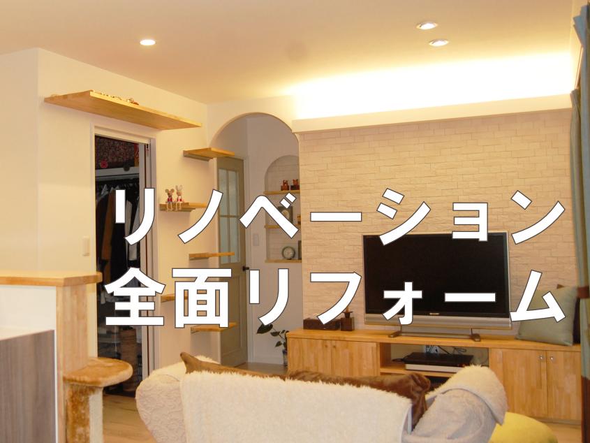 外壁塗装・1階改修リフォームで、一気に新築のようなお家に