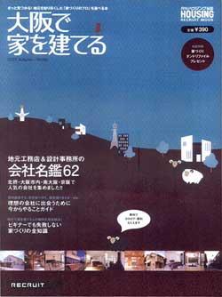 大阪で家を建てる 2007Autumn-Winter
