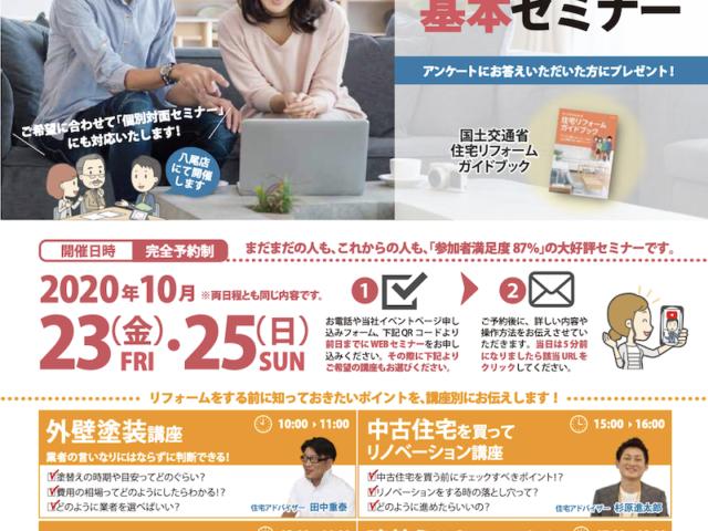 【WEB開催】10/23,25 -10時〜18時  後悔しない!失敗しない!リフォームの基本セミナー