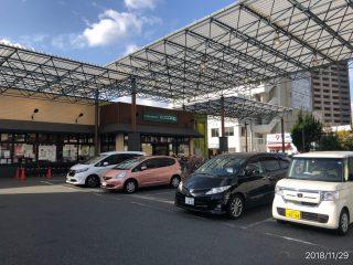 フードマーケット「サタケ」徒歩約150m(徒歩2分)