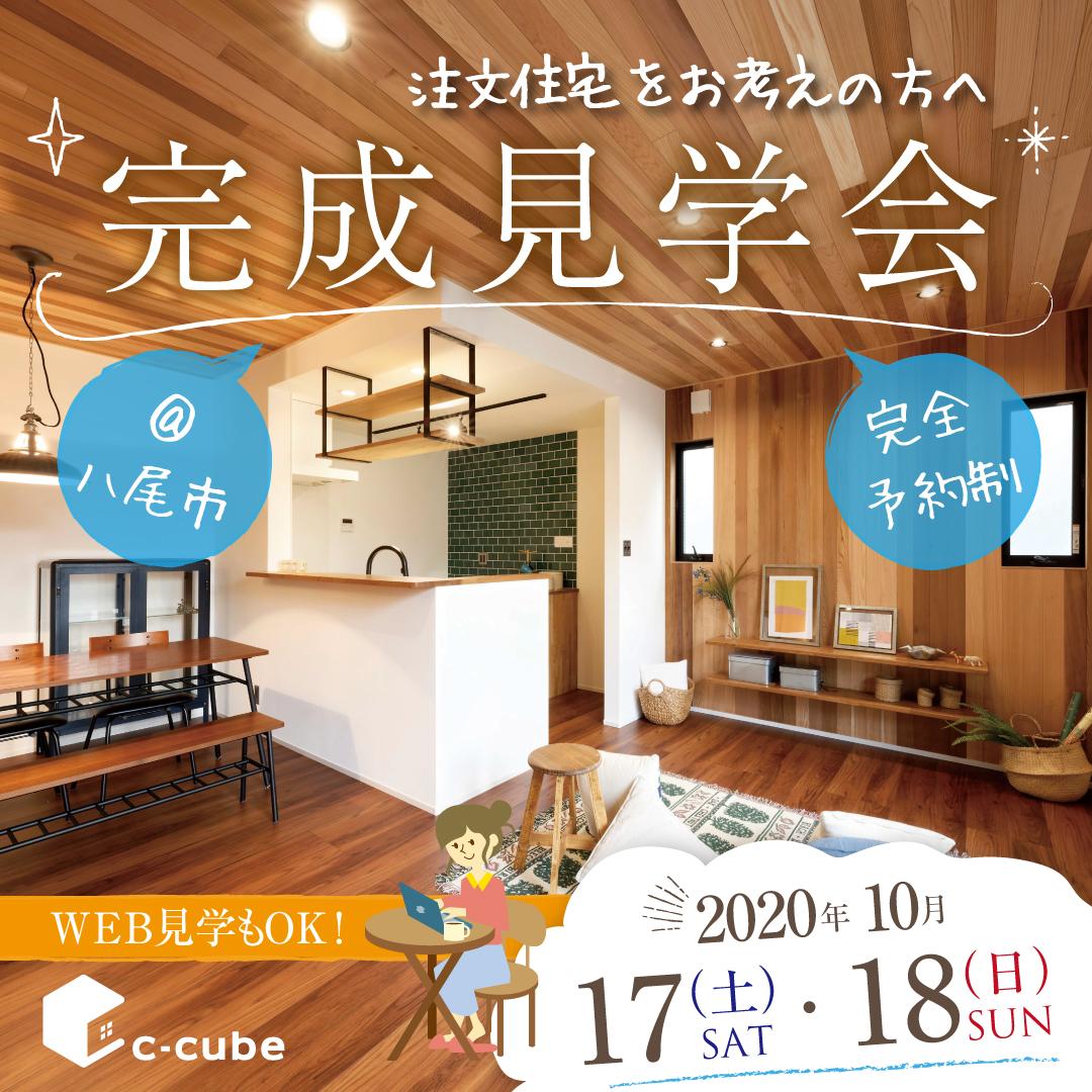 【WEBか来場か選べる】10/17,18 -10時〜18時 @八尾市  完成見学会開催!