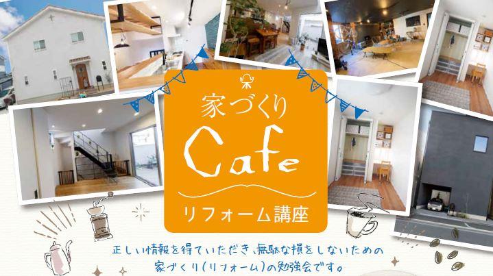 11/6,7 家づくりCafe リフォーム講座@あべの