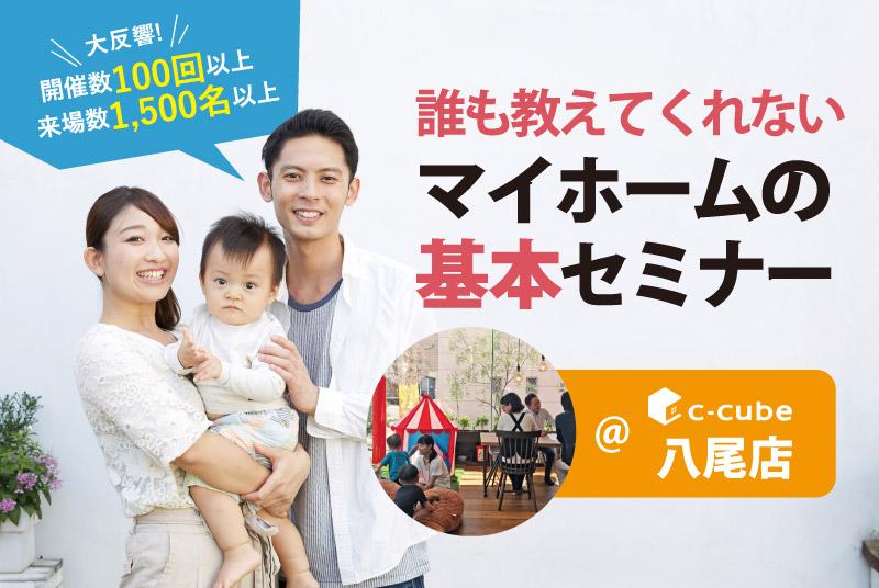 【八尾店】11/5(木)8(日) 13:00〜 誰も教えてくれないマイホームの基本セミナー