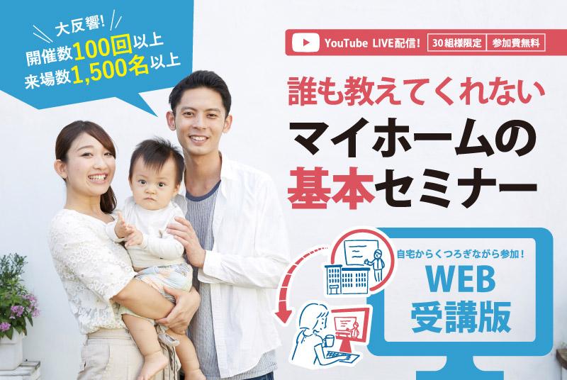 【WEB開催】3月20日(土)10:00~12:00 マイホームの基本セミナー