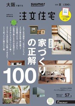 SUUMO注文住宅 大阪で建てる 2019夏号 (2019年05月21日発売)