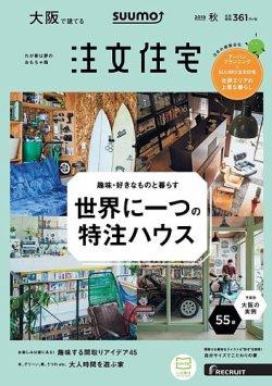 SUUMO注文住宅 大阪で建てる 2019秋号 (2019年08月21日発売)