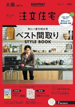 SUUMO注文住宅 大阪で建てる 2020冬号