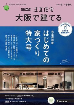 SUUMO注文住宅 大阪で建てる 2020春号