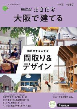 SUUMO注文住宅 大阪で建てる 2020夏号