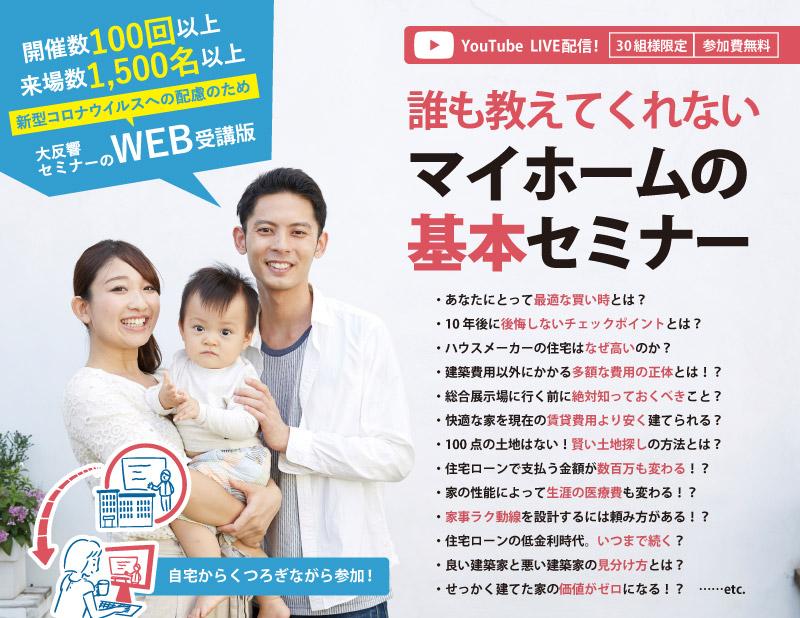 【WEB開催】11月7日(土) 10:00〜11:30 誰も教えてくれないマイホームの基本セミナー