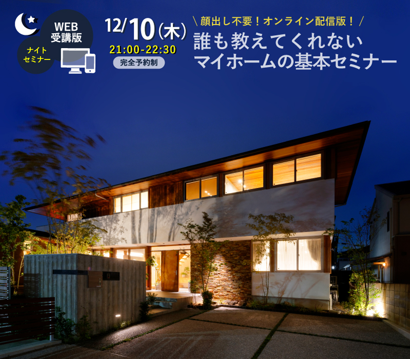 【WEB開催ナイト版】12月10日(木) 21:00〜22:30 誰も教えてくれないマイホームの基本セミナー