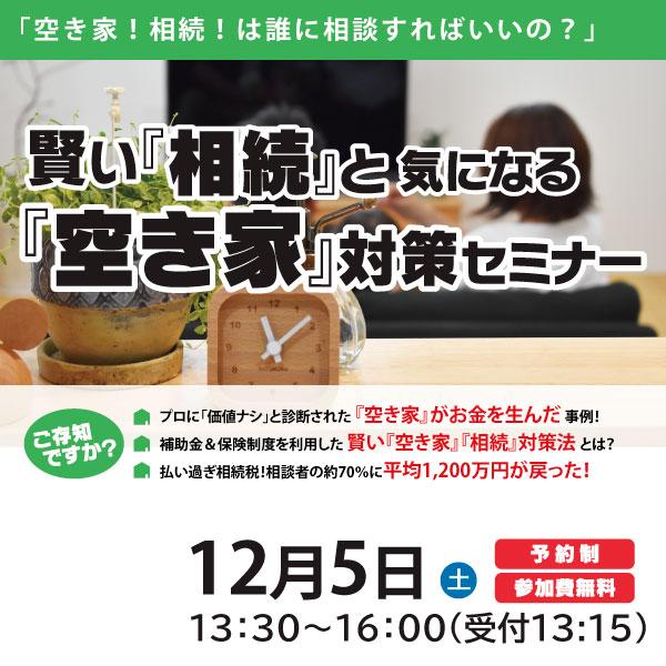 【12月5日(土)】賢い相続と空家対策セミナー