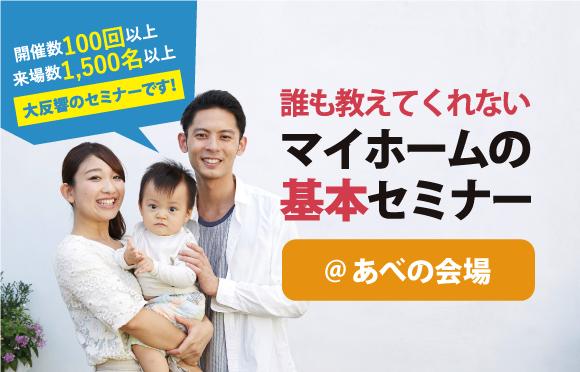 【5月16日(日)14:00~16:00】マイホームの基本セミナー@阿倍野市民学習センター