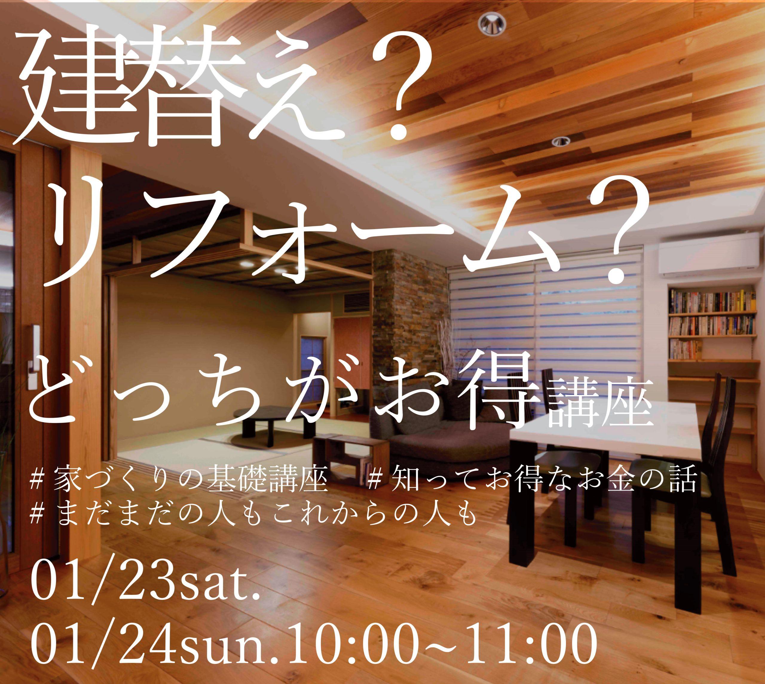 【WEB開催】1月23日(土)・24日(日)10:00~12:00 建替え?リフォーム?どっちがお得?講座