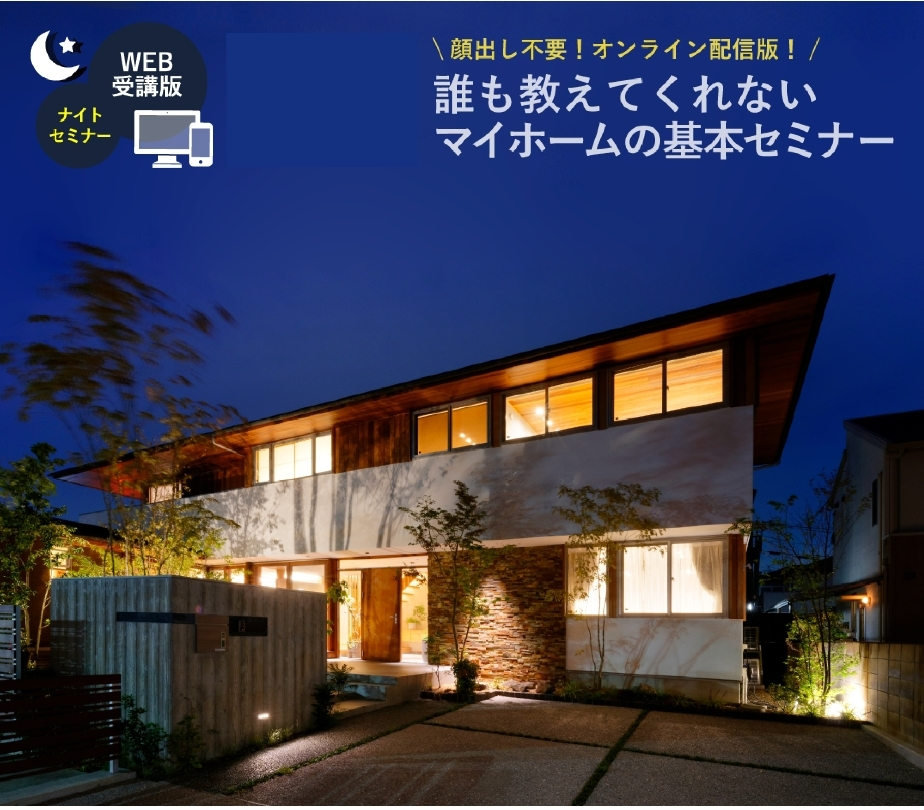 【WEB開催ナイト版】3月11日(木)21:00~22:30 マイホームの基本セミナー