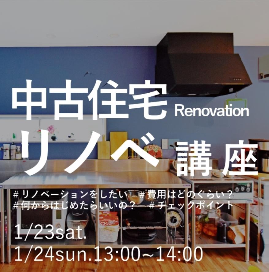 【WEB開催】1月23日(土)・24日(日)13:00~14:00 中古住宅を買ってリノベーション講座