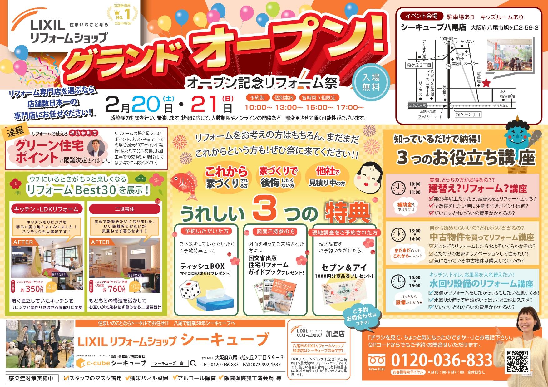 【八尾】2月20日(土)・21日(日)リフォームショップオープン記念イベント