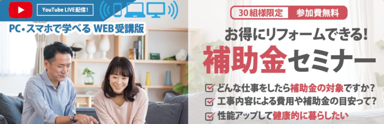 【3月26日(金)・28日(日)10:00~11:00】お得にリフォーム!補助金セミナー