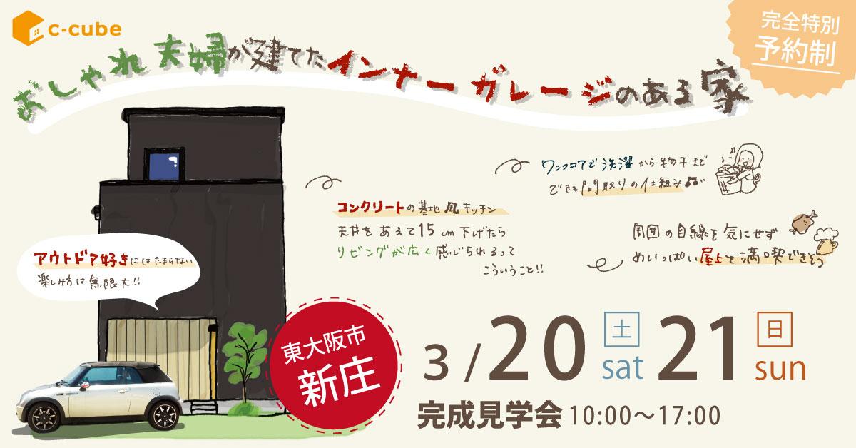 【3月20日(土)・21日(日)】オシャレ夫婦が建てた インナーガレージのあるお家完成見学会
