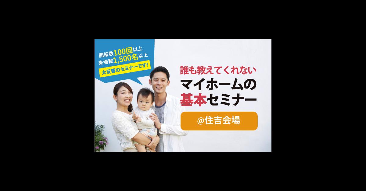 【5月9日(日)13:00~15:00】マイホームの基本セミナー@住吉会場