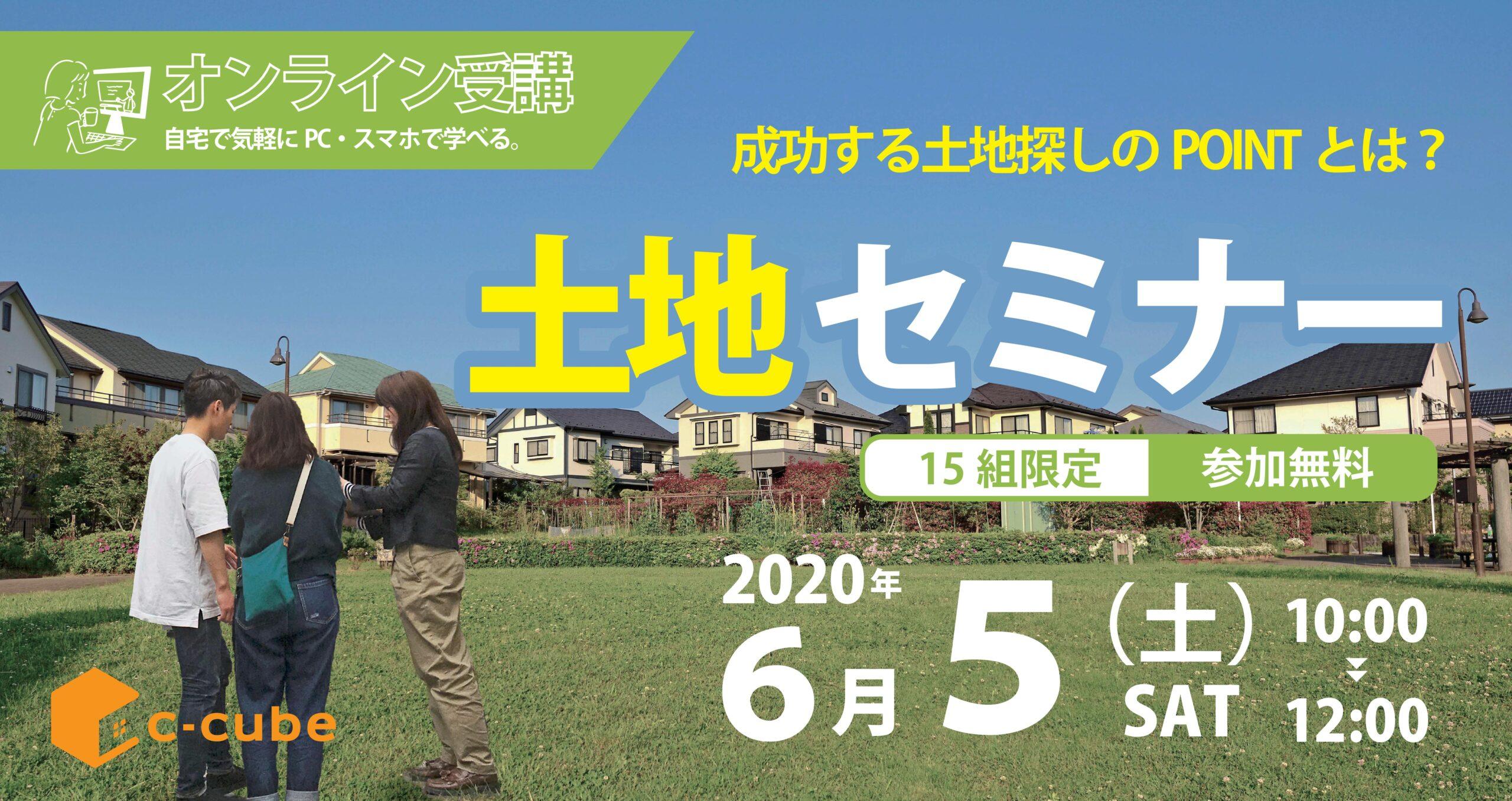 【6月5日(土)10:00~】土地選びセミナー