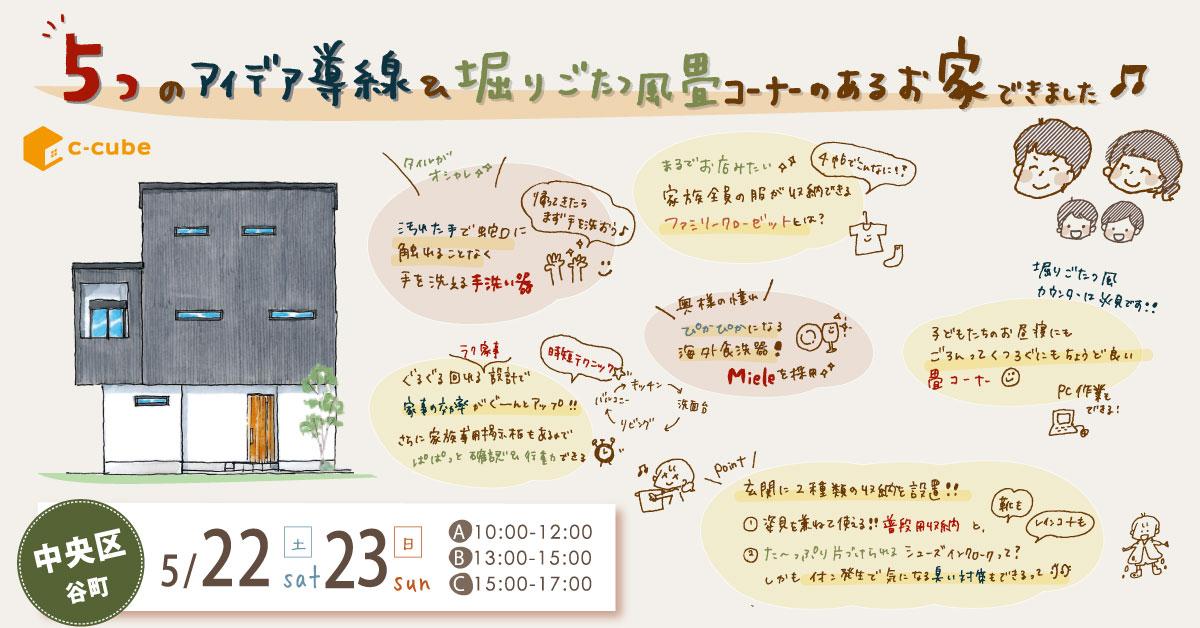 【5月22日(土)23日(日)】5つの動線にこだわった 家族の時間をたくさん作れるお家完成見学会