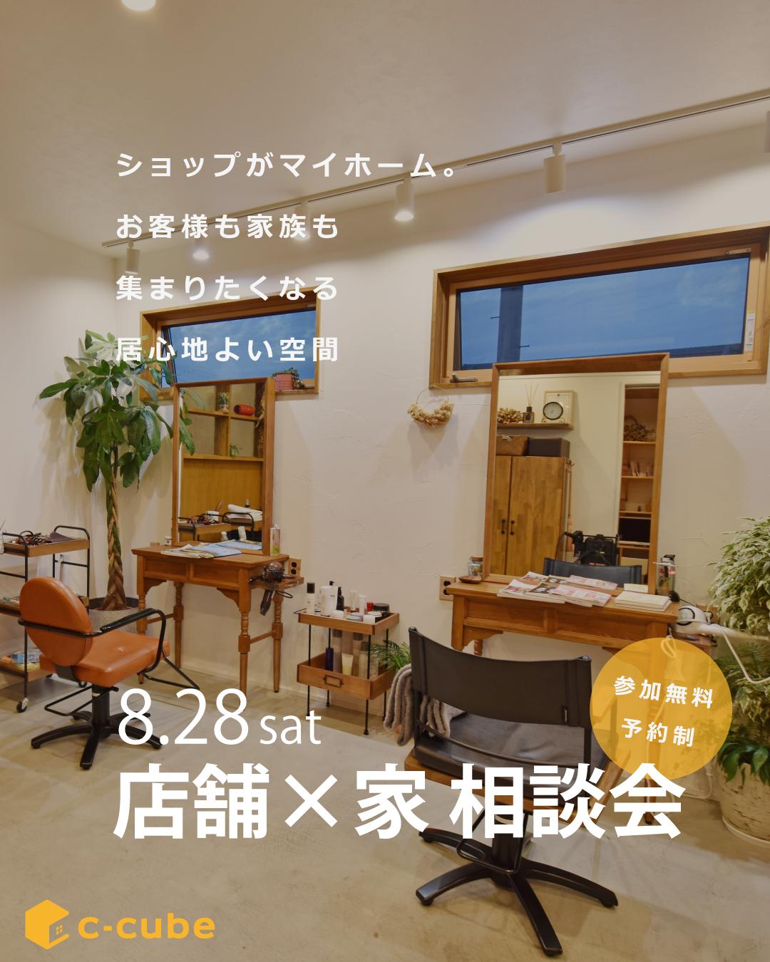 【8月28日(土)10:00~12:00】店舗併用住宅相談会