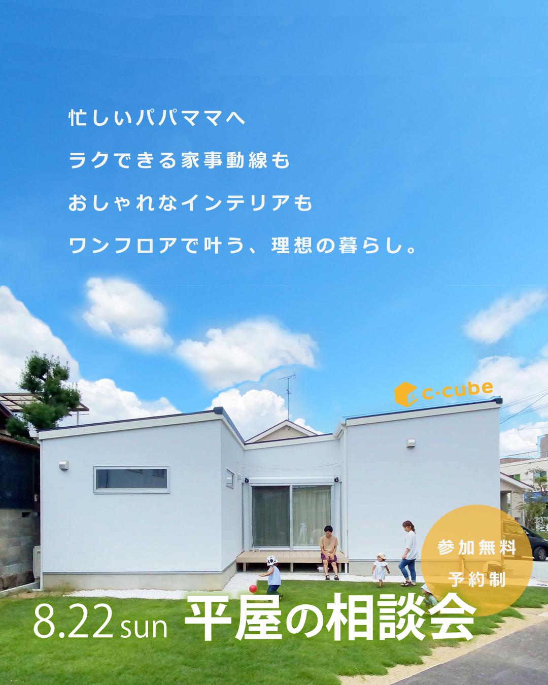 【8月22日(日)13:00~15:00】平屋相談会