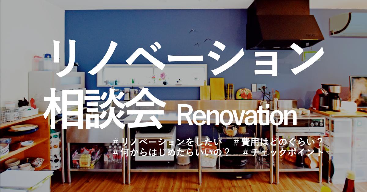 【9月18日(土)・19日(日)】リノベーション相談会