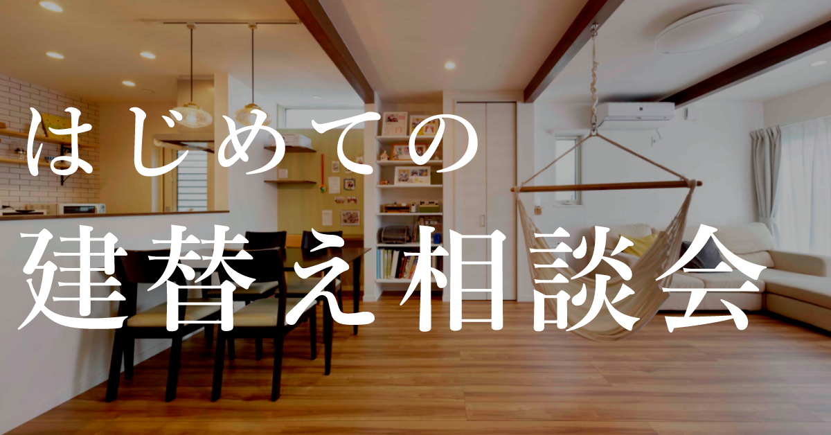 【9月18日(土)・19日(日)】建替え相談会