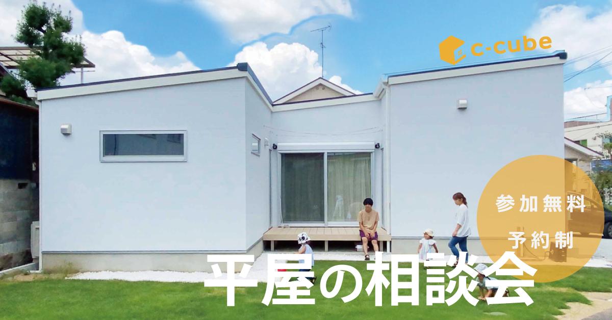 【9月開催】平屋の相談会開催!
