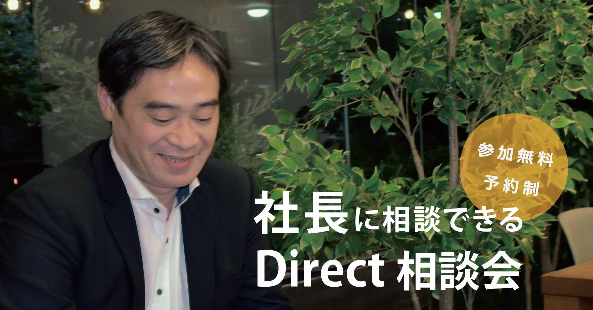 【9月開催】代表取締役と直接話す ダイレクト相談会